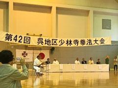 呉地区少林寺拳法大会