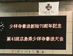 広島県少林寺拳法大会