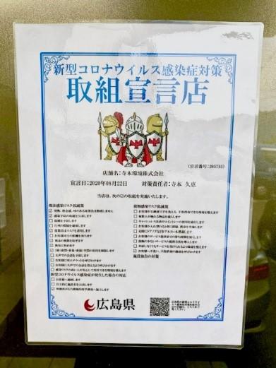 新型コロナウイルス感染症対策 取組宣言店