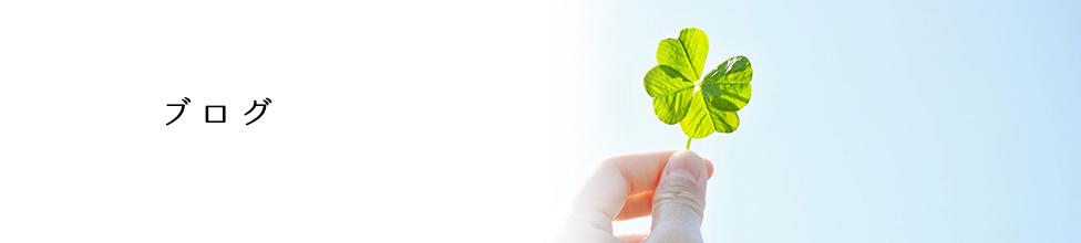 寺本環境株式会社 ブログ