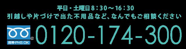 寺本環境株式会社問い合わせ電話番号(0120-174-300)