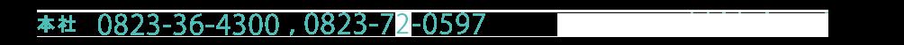 寺本環境株式会社本社(多賀谷)0823-36-4300, 0823-73-0597