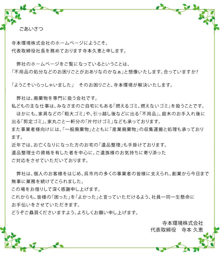 寺本環境株式会社代表挨拶