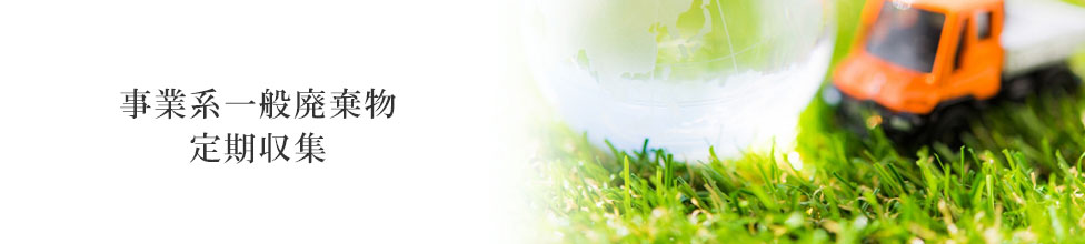 寺本環境株式会社 事業系一般廃棄物 定期収集