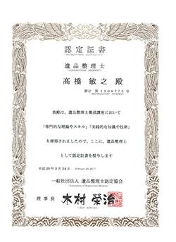 寺本環境株式会社遺品整理士資格証明書