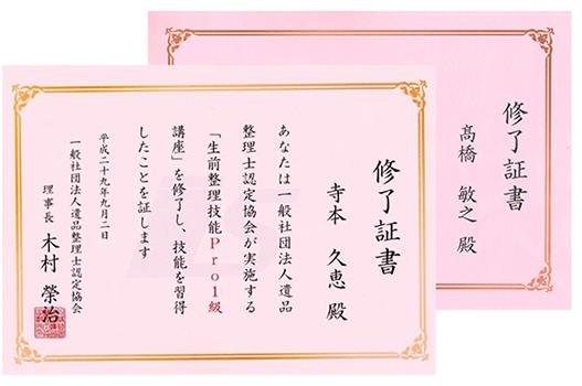 寺本環境株式会社生前整理技能Pro1級修了証書
