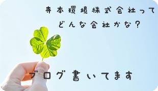 寺本環境株式会社のブログ