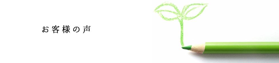 寺本環境株式会社 お客様の声と回収事例