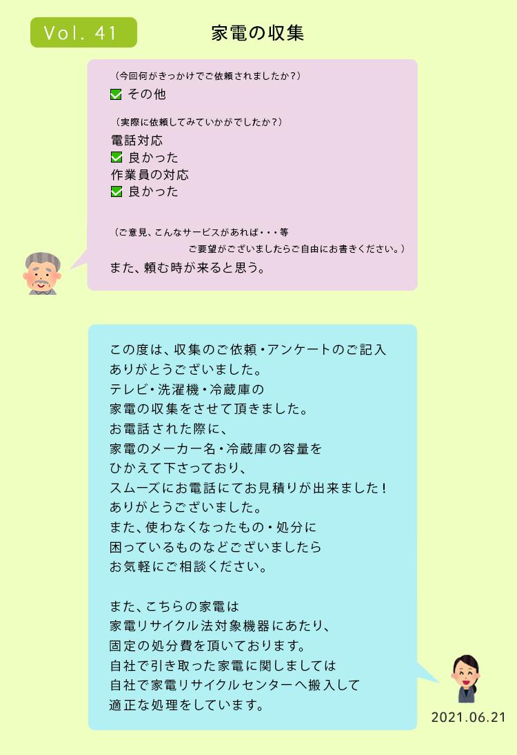 寺本環境株式会社の回収事例